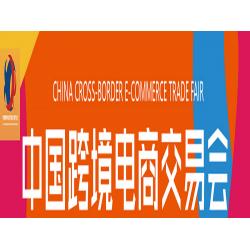 中国跨境电商交易会(秋季)
