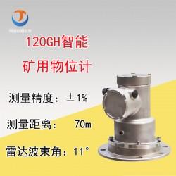 120G高频雷达料位计原理和特点