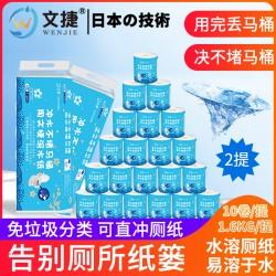 杭州文捷溶水卫生纸卷筒纸冲水纸溶水纸厕纸有芯纸1600克2提