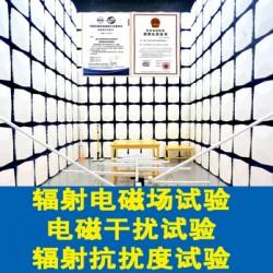 北京电磁兼容实验中心 传导骚扰抗扰度试验服务CNAS报告
