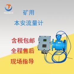 电磁流量计 同创2.5Mpa矿用污水流量计 防爆电磁流量计