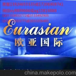 缅甸欧亚国际在线咨询电话159-24655335