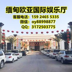 小勐拉欧亚国际厅电话联系:15924655335