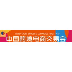 2021中国跨境电商交易会(广州)  招展函