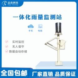 雨量站 自动雨量监测站