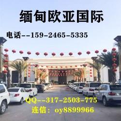 小勐拉欧亚国际客服联系电话-15924655335