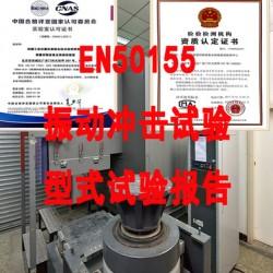 EN50155产品认证要做哪些检测项目解读轨道交通设备标准