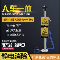 人体静电释放装置\人体静电释放仪声光报警提示静电释放