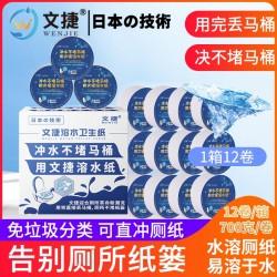 南京文捷纸卫生纸冲水纸卷筒纸厕纸易容环保大盘独立卷纸1箱
