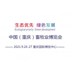 2021中国(重庆)畜牧业博览会丨畜禽养殖展