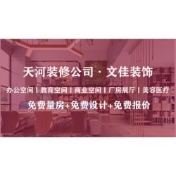 广州办公室装修公司--文佳装饰   办公室装修设计案例