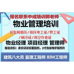 广西南宁物业经理项目经理物业师房地产经纪人电梯电工油漆工考试