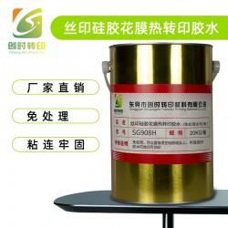 烫硅胶制品花膜热转印胶水 硅胶成品热烫热熔胶水