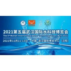 2021第五届武汉国际泵阀管道及水处理展览会