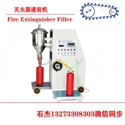 灭火器加压充粉设备