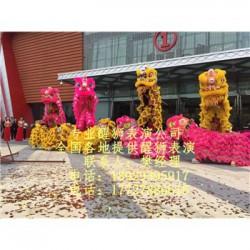 广州开业醒狮,广州舞狮表演,广州舞龙舞狮