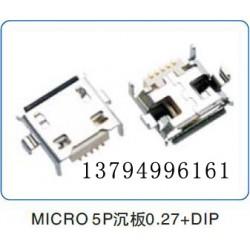 深圳贴片USB插座生产厂家 专业的MICRO USB