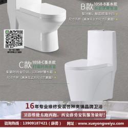 西安专业墙排式坐便器安装、薛勇卫浴安装、