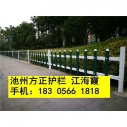 樟树美丽乡村花坛花池围栏宜春pvc护栏厂家
