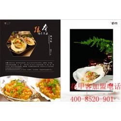 河南专业的花甲客加盟公司推荐_云南秘制花
