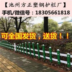 川汇区(周口)景区塑料栏杆栅栏【厂家直销】