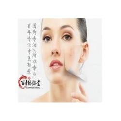 中医祛痘加盟美容无锡连锁机构