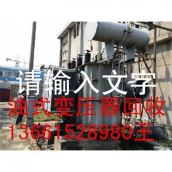 (南京干式变压器回收#南京回收箱式变压器