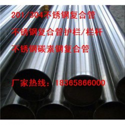 南通不锈钢碳素钢复合管护栏市场行情分析