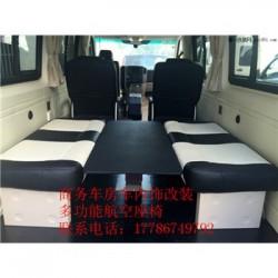 怀化商务车房车手工制作多功能航空座椅