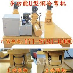 庆阳太阳能U型钢300型液压弯拱机