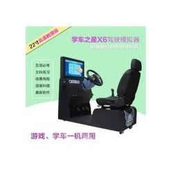 学车之星驾驶模拟器生意赚钱吗