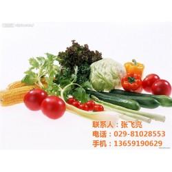 蔬菜配送公司,咸阳蔬菜配送公司,西安蔬菜配