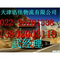 天津武清区到平度轿车托运直达物流