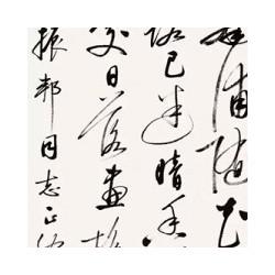 山东日照名人字画回收图片_大雅堂_名人字画