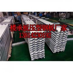 济宁楼承板压型钢板厂家供应