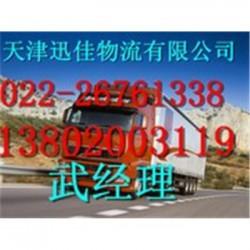 天津滨海新区到华蓥轿车托运直达物流