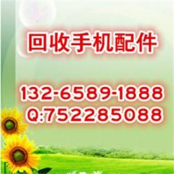 中兴努比亚z9手机芯片高价格收购