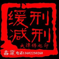 知名刑事案件律师 |鑫霆 广州海珠区看守所
