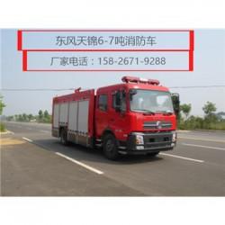 消防车 来宾6-7吨东风天锦消防车多少钱