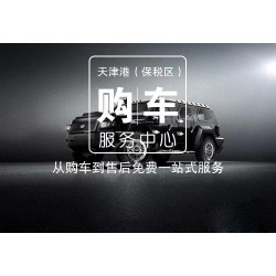 进口车,天津港(保税区)购车服务中心,平行