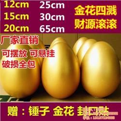 金蛋,金尚达,金蛋供应