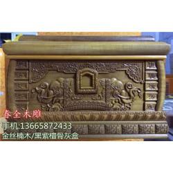 湖南金丝楠木骨灰盒,【春全骨灰盒】定做,金